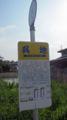 [広電バス]呉地 バス停留所