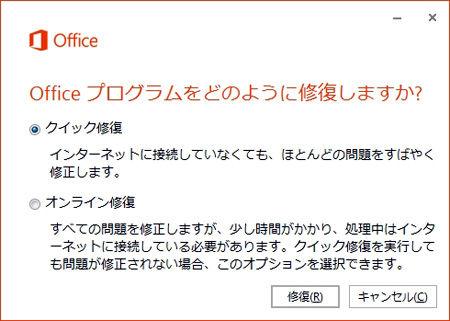 Office Personal 2013 プログラム修復 オプション選択