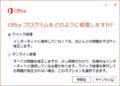 [Microsoft]Office Personal 2013 プログラム修復 オプション選択