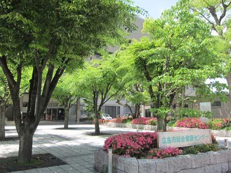 広島市総合健康センター 正面出入口