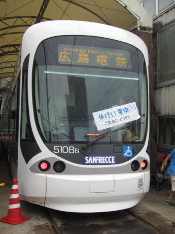 """5108編成""""サンフレッチェ電車"""""""