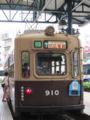 [広島電鉄900形電車]910号車
