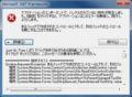 Microsoft .NET Framework バンドルされていない例外発生