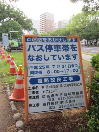 田中町バス停留所改良工事 掲示