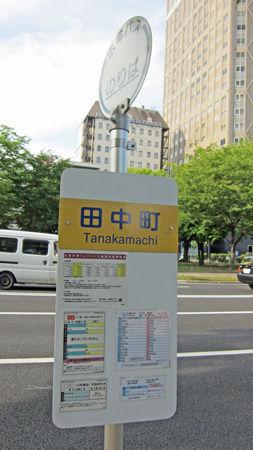 田中町バス停留所(臨時)