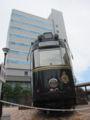 [広島電鉄][広島電鉄本社ビルとドルトムント電車