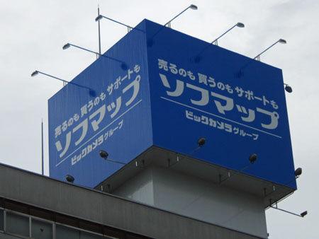 ソフマップ広島店 屋上看板