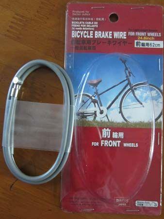 自転車用ブレーキワイヤー 前輪用62cm