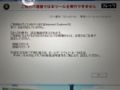 [NTT西日本]パソコンのOS(またはInternet Explorer)に本ツールは対応していません