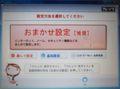 [NTT西日本]「おまかせ設定」画面