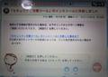 [NTT西日本]「セキュリティ対策ツール」のインストールに失敗