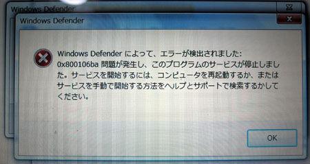 Windows Defenderによって、エラーが検出されました