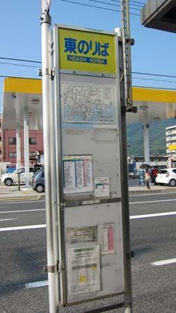 東のりばバス停留所