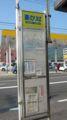 [広電バス][さんようバス]東のりばバス停留所