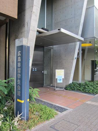 広島市留学生会館 出入口