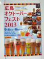 広島オクトーバーフェスト2013 ポスター