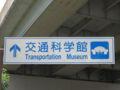 広島市交通科学館 案内表示