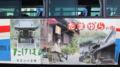 [芸陽バス]【福山230あ・697】
