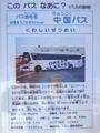 [中国バス]ドリームスリーパー