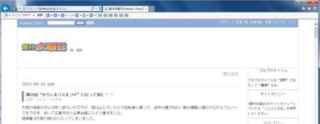 Internet Explorer 10 互換表示モード