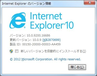 Internet Explorer 10.0.9(10.0.9200.16686)