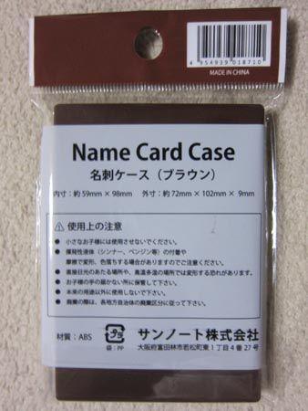 Name Card Case 名刺ケース(ブラウン)