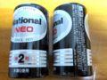 National 単2マンガン乾電池