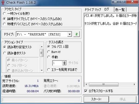 BSCR12U2BK Check Flash 1.16.2 読取速度 18.31 MB/s