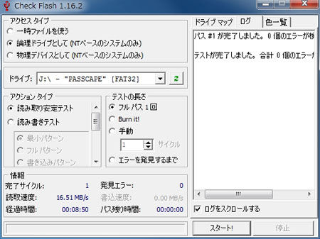 BSCRA38U2GD Check Flash 1.16.2 読取速度 16.51 MB/s