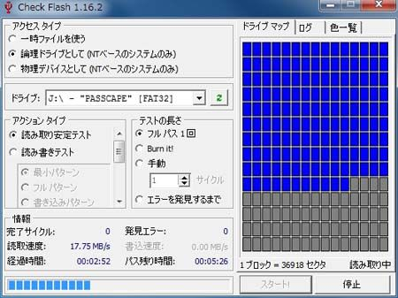 BSCRA38U2GD Check Flash 1.16.2 読取速度 17.75 MB/s