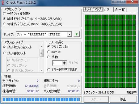 BSCRA38U2GD Check Flash 1.16.2 読取速度 17.76 MB/s