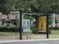 田中町バス停留所