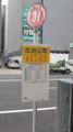 [広島バス]比治山町 バス停留所