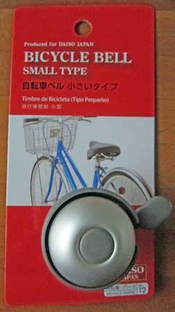ダイソー 自転車ベル 小さいタイプ