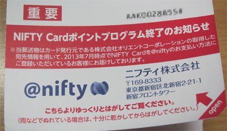 NIFTY Cardポイントプログラム終了のお知らせ