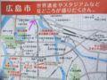 広島市中区 広島電鉄「白島電停」