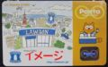 [LAWSON][Ponta]ローソン Ponta カード
