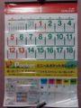 [シーガル]ビニールポケットカレンダー 2014年