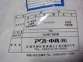 [広島電鉄]株主優待「広島県産米(こしひかり)3kg」販売者