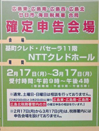 NTTクレドホール 確定申告会場