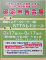 [2014年]NTTクレドホール 確定申告会場