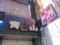 「珈琲の青山」看板