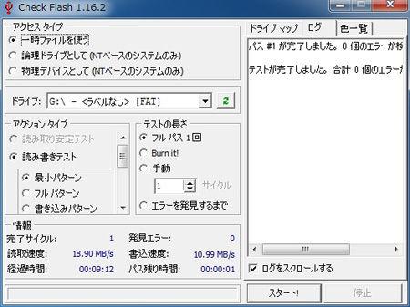 2GB 読取速度:18.90MB/s 書込速度:10.99MB/s