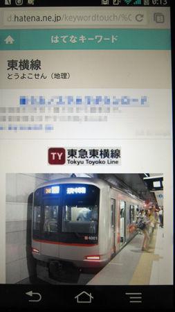 「東横線」スマートフォン EM01F