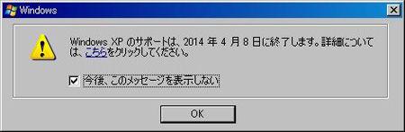 Windows XP のサポートは、2014年4月8日に終了します。