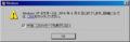 [Windows]Windows XP のサポートは、2014年4月8日に終了します。