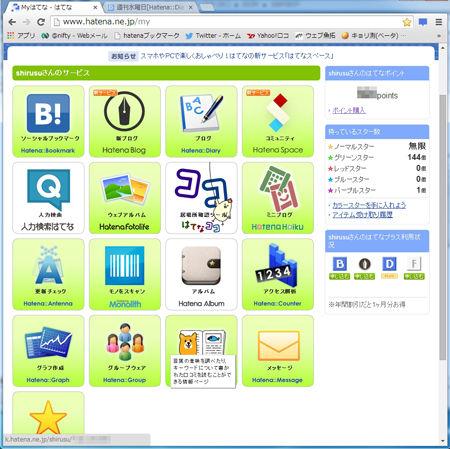 Myはてな スクリーンショット PC Chrome