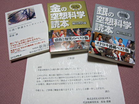 KADOKAWAの株主優待で送付された物