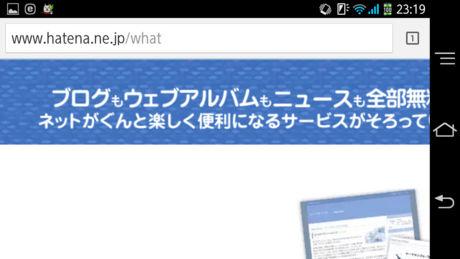 スクリーンショット スマートフォン Chrome