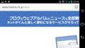 [はてなってなに?]スクリーンショット スマートフォン Chrome